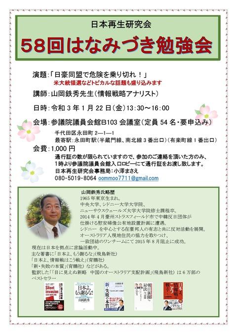 58回はなみづき勉強会 山岡鉄秀先生 _page-0001