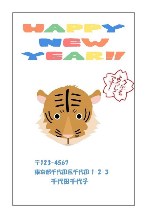 年賀状虎_page-0001 (1)