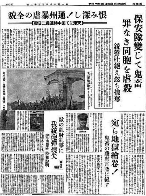 東京朝日新聞_通州事件の記事[1]