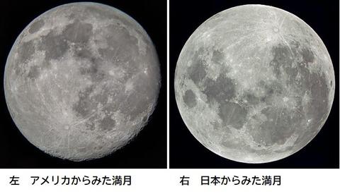 満月 日米比較