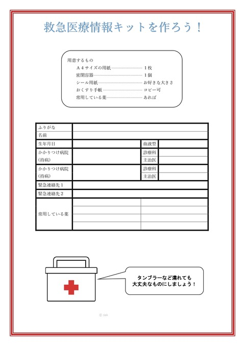 キット救急_page-0001