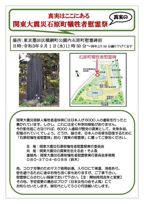 そよ風 令和3年9月1日 横網町慰霊碑チラシ_page-0001