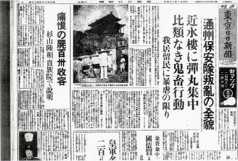 東京日日新聞(後の毎日新聞)通州事件の記事[1]