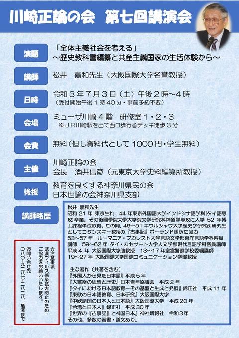 川崎正論の会_page-0001