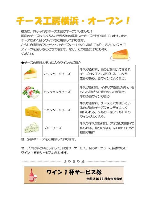 チーズ工房横浜・オープン_page-0001