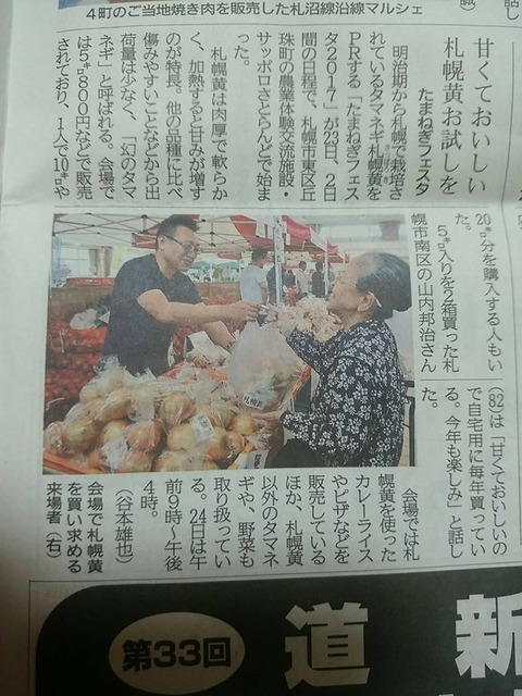 札幌黄新聞