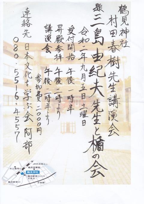 三島由紀夫