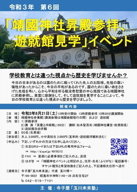 靖國イベントチラシ表面_page-0001