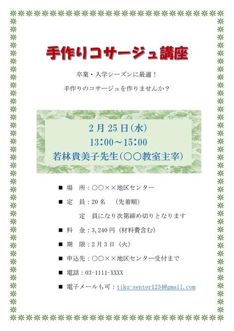 手作りコサージュ講座_page-0001