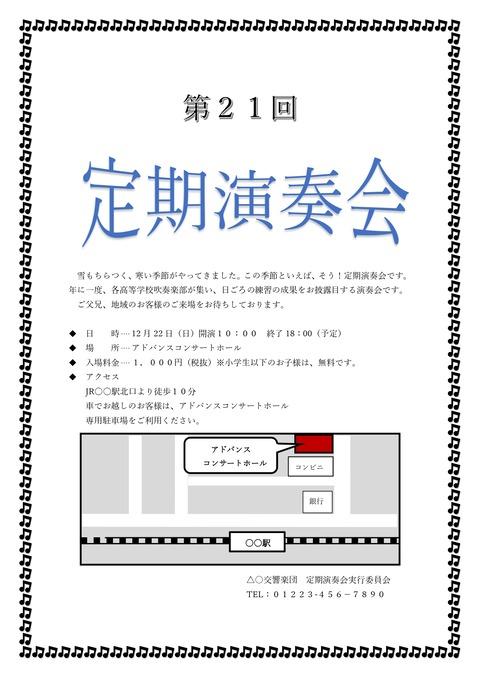 定期演奏会_page-0001