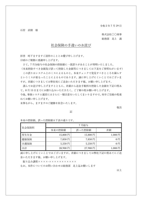 社会保険_page-0001