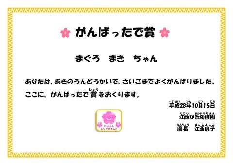 まぐろまきちゃん_page-0001