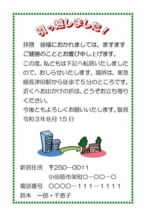引っ越しのお知らせ_page-0001