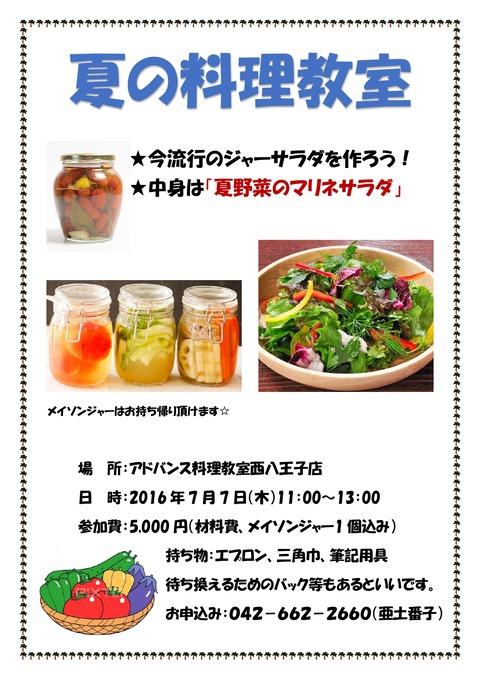 夏の料理教室②_page-0001
