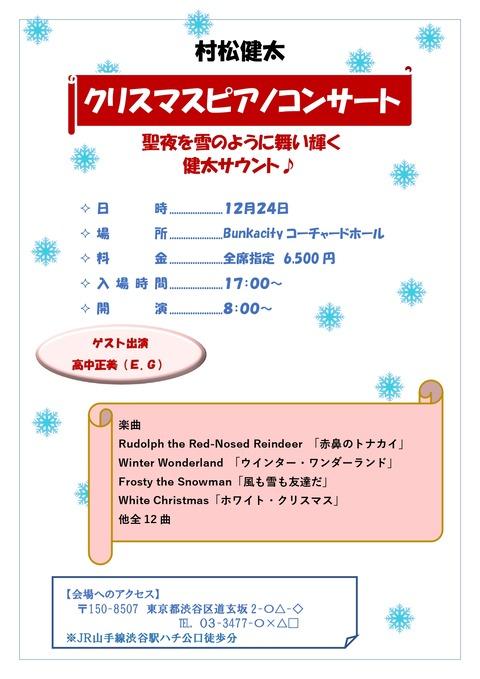 クリスマスコンサート_page-0001 (1)