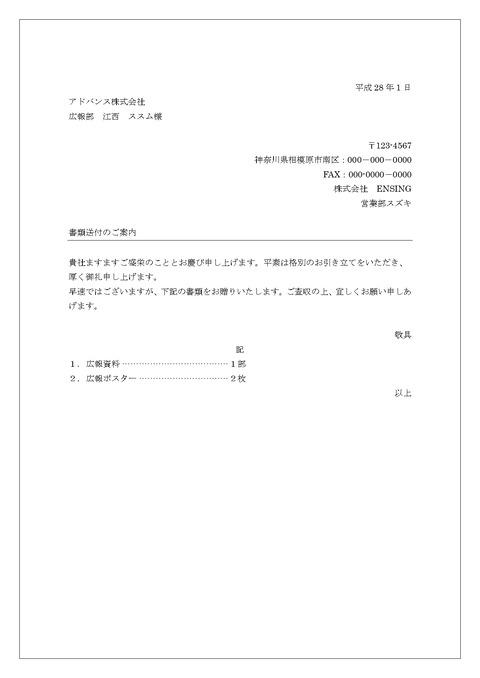 送付状_page-0001