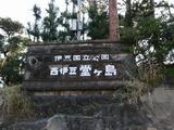 s-15:52堂ヶ島