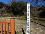 s-鎌倉市歴史的風土保存地区