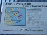 s-★東京ゲートブリッジの概要P1470502