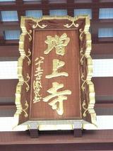 s-★「増上寺」