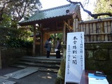 s-壽福寺本堂特別拝観