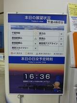 s-★P1690085