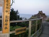 s-石室神社と熊野神社