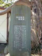 s-太田道灌邸旧跡