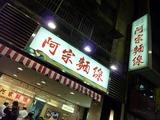 s-阿宗麺線