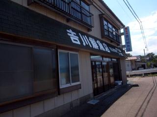 吉川鮮魚店
