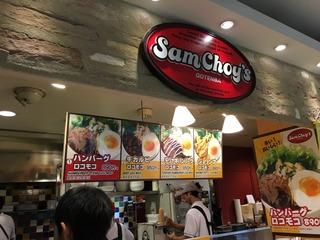 samchoys