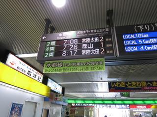 常陸太田に向かいます。