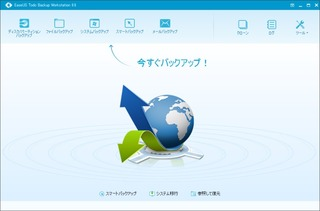 EaseUS-Todo-Backup-Workstation-home-00