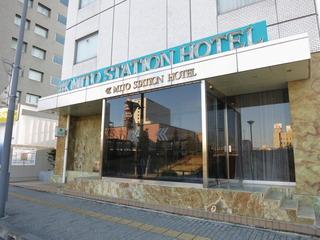 水戸ステーションホテル