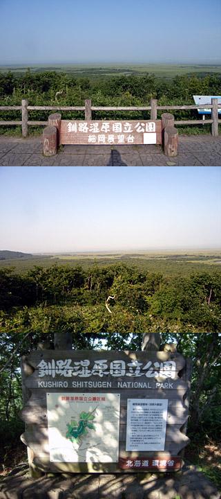 細岡展望台@釧路湿原