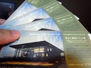 スタバ優待券2009