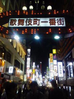 いざ歌舞伎町