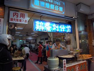 牡蠣のオムレツ屋さん
