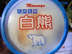 白熊ふたたび