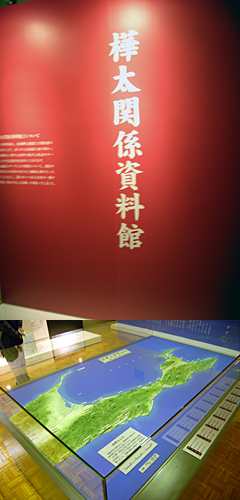 樺太関係資料館