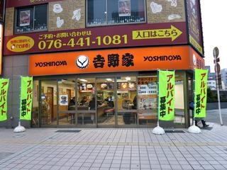富山駅前店