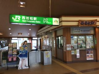 西若松駅到着