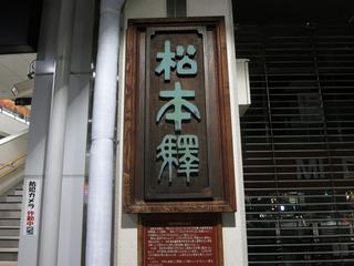 松本駅旧看板
