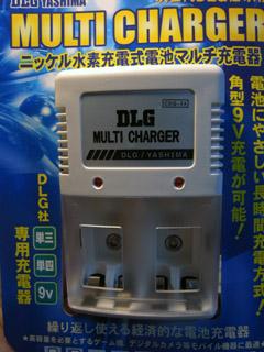 DLG充電器