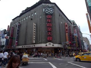 萬年商業大楼