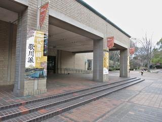 町田市版画美術館