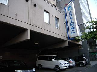 ホテルハシモト