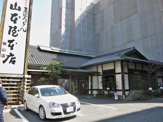 山本屋本店桜山店