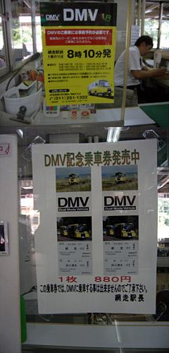 DMV@網走駅