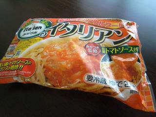 イタリアン(冷蔵)